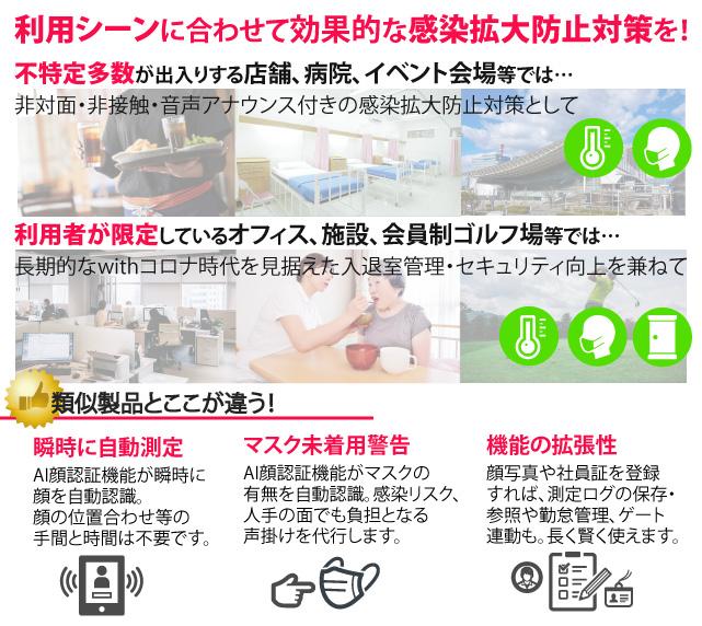 AI顔認証タブレット型サーモグラフィカメラ