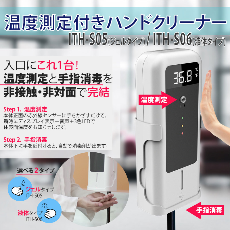 温度測定付きハンドクリーナー
