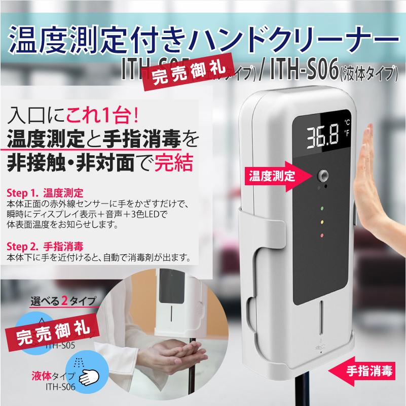 温度測定付きハンドクリーナーith-s0506