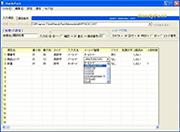 ソフトウェア/システム