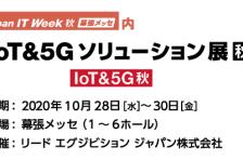 「第11回 Japan IT Week 秋」出展中です