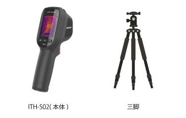 ハンディ型サーモグラフィカメラITH-S02