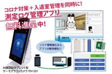 【無料】コロナ対策と入退室管理を同時に!ITH-S01測定ログ管理アプリ進呈中