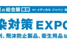 10/13~15「第1回 感染対策EXPO 東京」出展中!