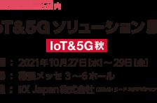 「第12回 Japan IT Week 秋」に出展します